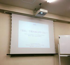たびすけ西谷さんのセミナースライド写真