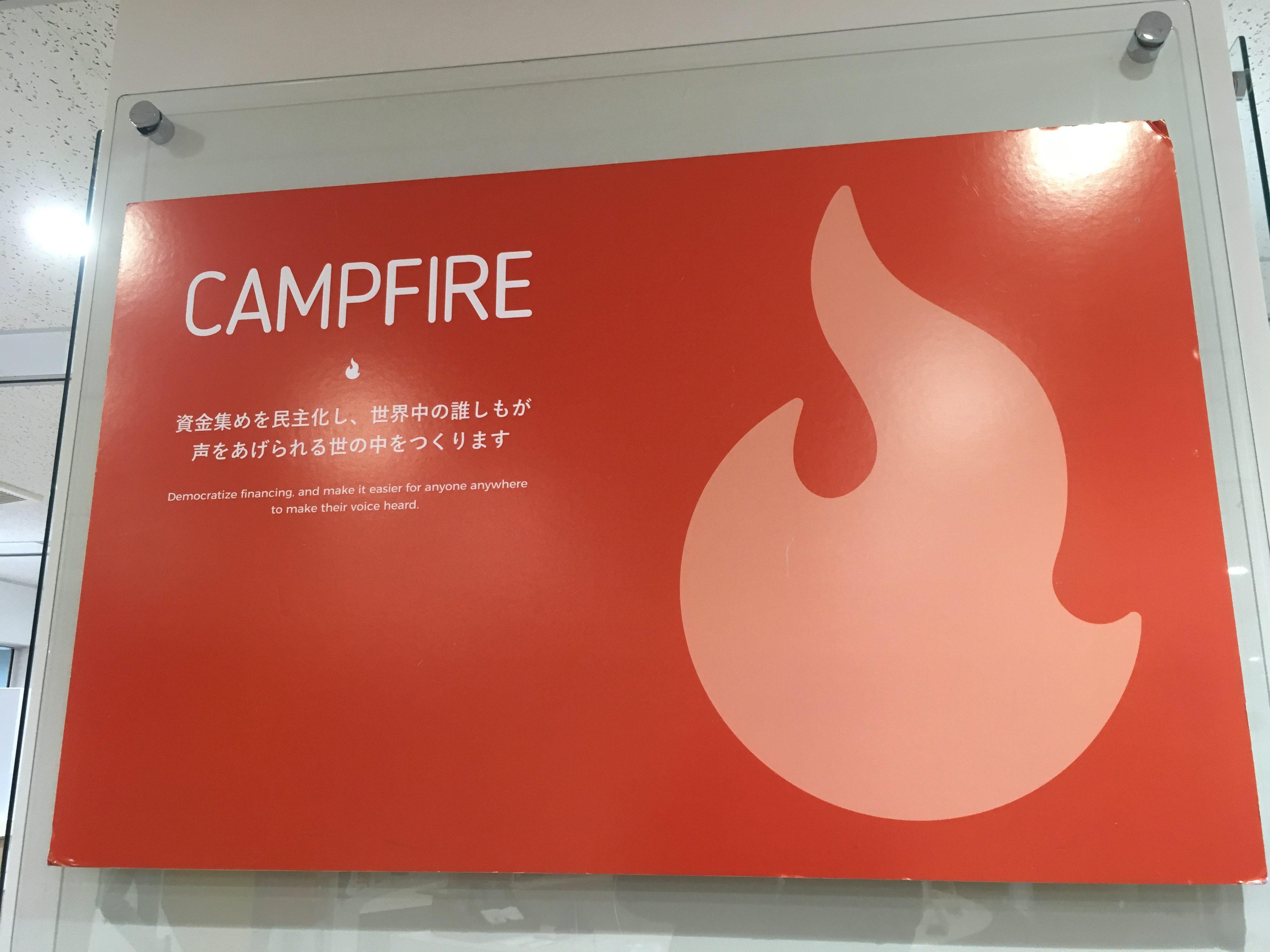 株式会社CAMPFIREに転職しました 情報革命からやさしい革命へ